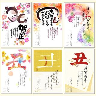 Ⓐ綺麗モード印刷♡年賀状 10枚【枚数変更OK】(使用済み切手/官製はがき)