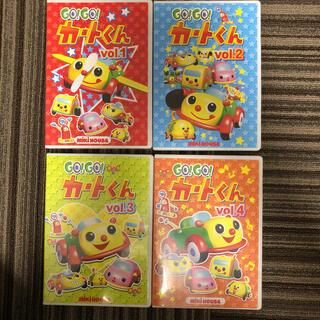 ミキハウス(mikihouse)のGO!GO!カートくん vol.1-4 4巻セット(キッズ/ファミリー)