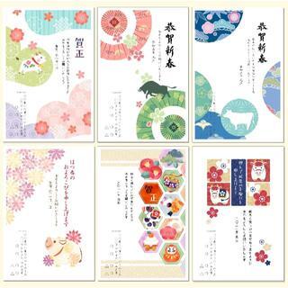 Ⓑ綺麗モード印刷♡年賀状 10枚【枚数変更OK】(使用済み切手/官製はがき)