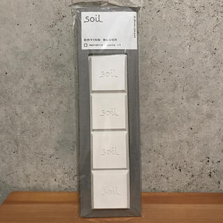 ソイル(SOIL)の【新品】soil 珪藻土 ドライングブロック 「板チョコ型乾燥剤」(収納/キッチン雑貨)
