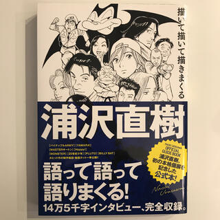 ショウガクカン(小学館)の浦沢直樹 描いて描いて描きまくる NAOKI URASAWA(その他)