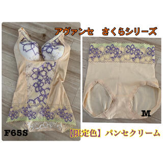 MARUKO - 【補正下着】限定色 パンセクリーム アヴァンセさくらシリーズ ボディーシェイパー