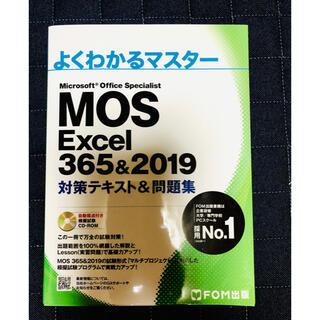 マイクロソフト(Microsoft)のMicrosoft Office Specialist Excel 365&20(コンピュータ/IT)