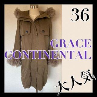 GRACE CONTINENTAL - 大人気 グレースコンチネンタルラムファー モッズ ミリタリー コート 36 M