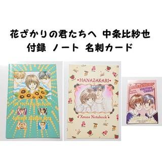 白泉社 - 花ざかりの君たちへ ノート 名刺カード 花とゆめ 付録 1997年 15号