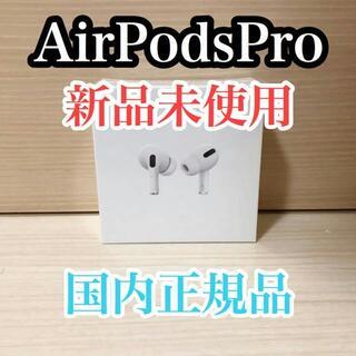 Apple - airpods pro エアポッド プロ.