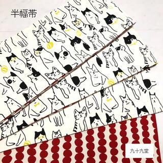 【ハンドメイド】猫柄×赤い水玉 半幅帯 着物 浴衣 和服 ねこ ネコ アニマル(浴衣帯)