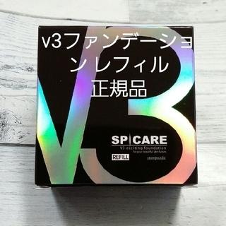 v3ファンデーション レフィル 1個 パフ付き 箱付き 新品未使用 正規品