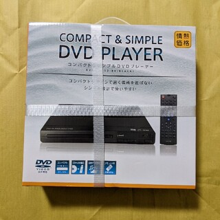 コンパクト&シンプル DVDプレイヤー (DVDプレーヤー)