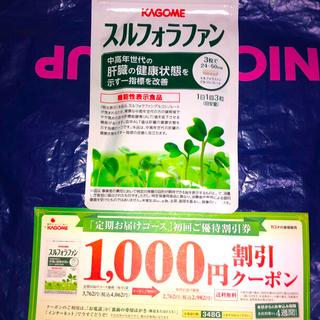カゴメ(KAGOME)のカゴメ スルフォラファン 31日分 次回1000円引きクーポン付き❣️(その他)