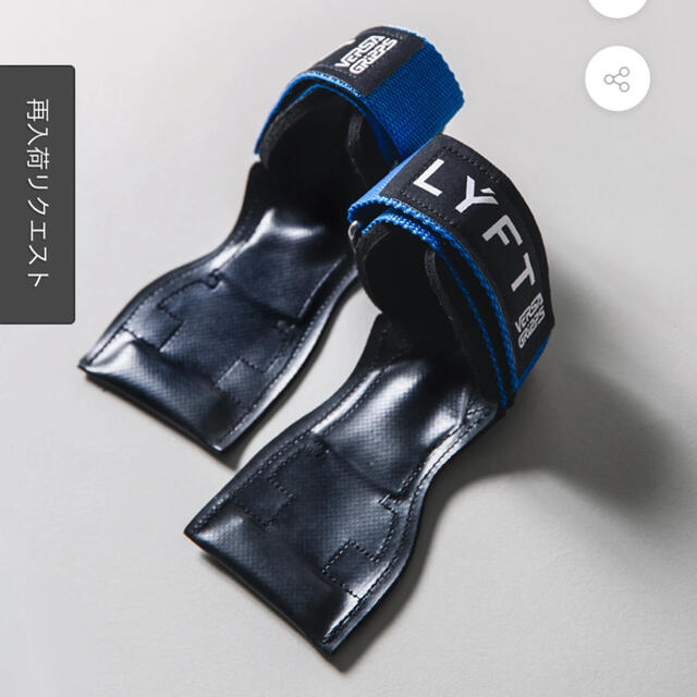 LYFT X VERSA GRIPPS バーサグリップ スポーツ/アウトドアのトレーニング/エクササイズ(トレーニング用品)の商品写真