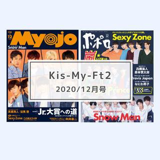 キスマイフットツー(Kis-My-Ft2)のKis-My-Ft2 MYOJO ポポロ 2020年12月号 切り抜き(アート/エンタメ/ホビー)