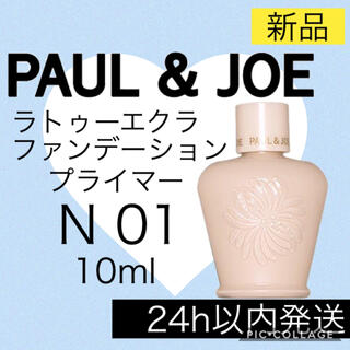 ポールアンドジョー(PAUL & JOE)のポール&ジョー PAUL&JOE ラトゥー 化粧下地 プライマー(化粧下地)