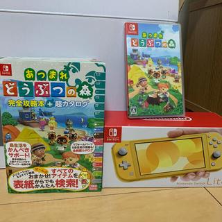 Nintendo Switch Lite イエロー どうぶつの森ソフト&攻略本