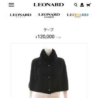 LEONARD - 【未使用】レオナール カシミヤ混 ファー付きケープ 3サイズ