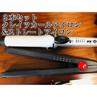 【2本セット】クレイツ イオンカールアイロン 32mm J72010 ストレート(ヘアアイロン)