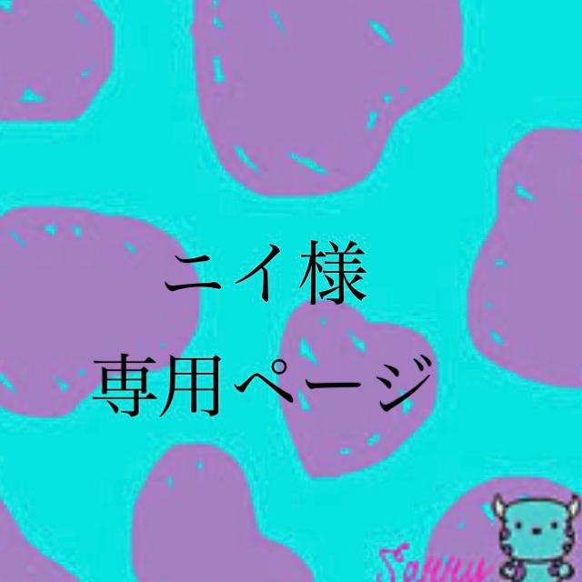 ニイ様 専用ページ レディースのバッグ(トートバッグ)の商品写真