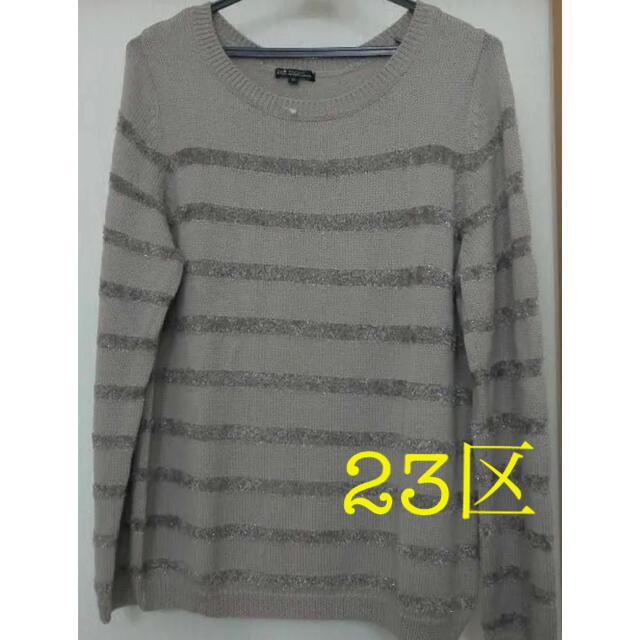 23区(ニジュウサンク)の23区 ボーダーニット グレー レディースのトップス(ニット/セーター)の商品写真