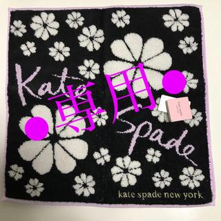 kate spade new york - 【新品】ケイトスペード  Kate Spade タオル