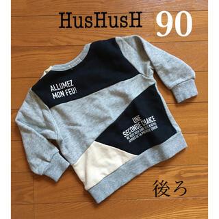 HusHush - ハッシュアッシュ  90 トレーナー