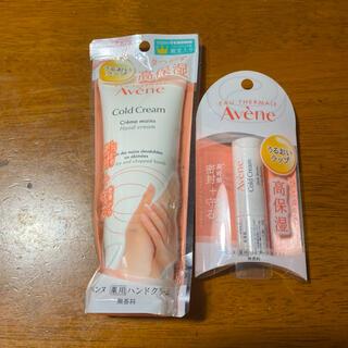 Avene - アベンヌ薬用ハンドクリーム102g+リップケアモイスト