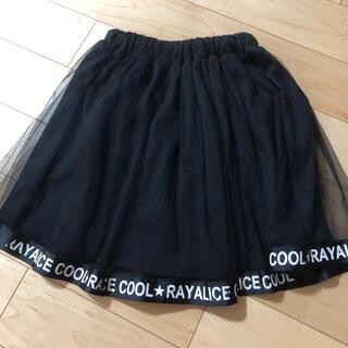レイアリス(Rayalice)のRAYALICE スカート(スカート)