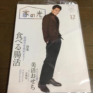 家の光 12月号 小栗旬 中日本版 未開封 家計簿(生活/健康)