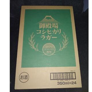 ラスト 御殿場コシヒカリラガー 1ケース