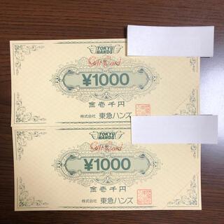 東急ハンズ ギフトカード 2,000円