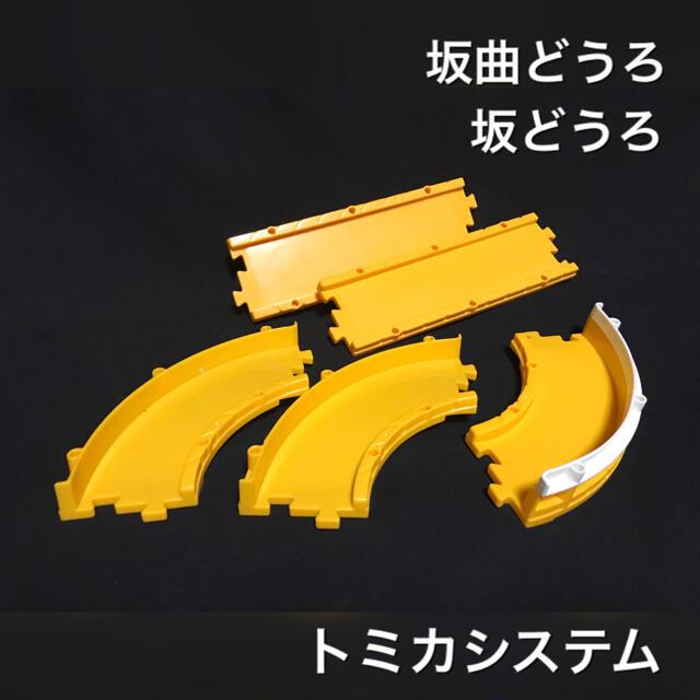 Takara Tomy(タカラトミー)のトミカ ミニカー どうろ トミカシステム 坂どうろ 坂曲どうろ エンタメ/ホビーのおもちゃ/ぬいぐるみ(ミニカー)の商品写真