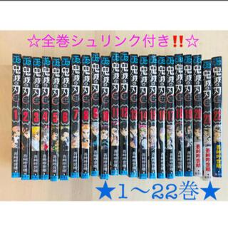 【新品・シュリンク付き】鬼滅の刃 漫画 1-22全巻