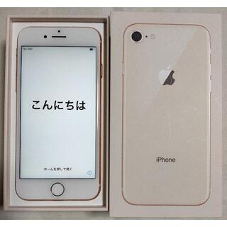 美品 SIMフリー iPhone8 64GB ゴールド B95%