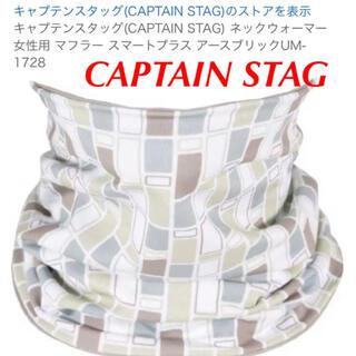 キャプテンスタッグ(CAPTAIN STAG)のキャプテンスタッグ(CAPTAIN STAG) ネックウォーマー レディース(その他)