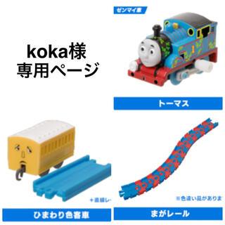 タカラトミーアーツ(T-ARTS)のkoka様専用ページ(電車のおもちゃ/車)