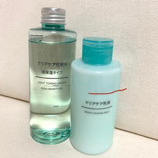MUJI (無印良品) - 無印 クリアケア 化粧水 乳液セット