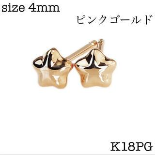 新品 K18PG ピンクゴールド スターピアス 18金ピアス 日本製 ペア