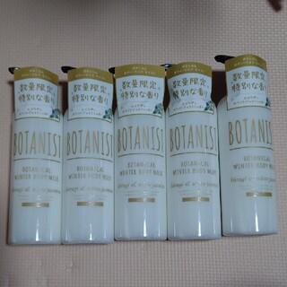 ボタニスト(BOTANIST)のボタニカルウインターボディミルクM240ml(ボディローション/ミルク)