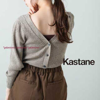 Kastane - 新品タグ付き KASTANEカスタネ前後2WAYパフ袖ニット&カーディガン モカ