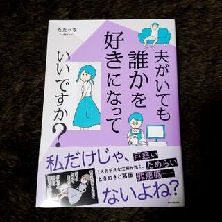カドカワショテン(角川書店)の夫がいても誰かを好きになっていいですか?(文学/小説)