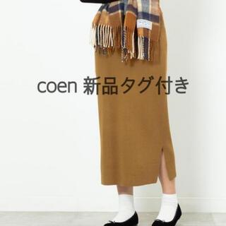 コーエン(coen)のお値下げ中!新品未使用 タグ付き coen スムースタイトニットスカート (ロングスカート)