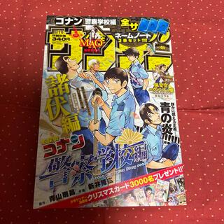 ショウガクカン(小学館)の少年サンデー 2020年 11/11号(少年漫画)