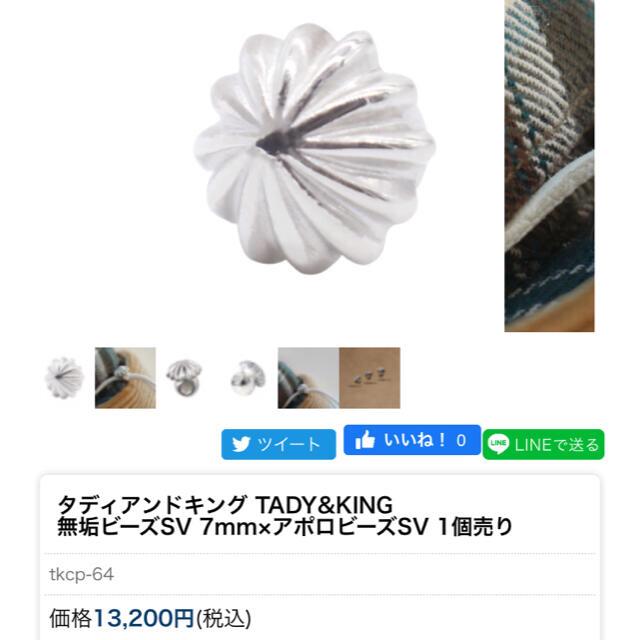 goro's(ゴローズ)のtady&king  アポロビーズ 7mm  メンズのアクセサリー(ネックレス)の商品写真