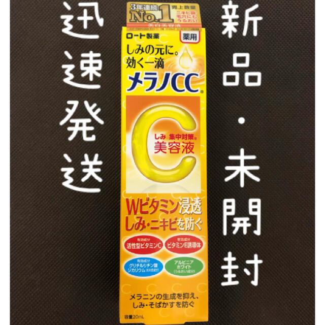 ロート製薬(ロートセイヤク)のメラノCC   ロート製薬 美容液 新品未使用 コスメ/美容のスキンケア/基礎化粧品(美容液)の商品写真