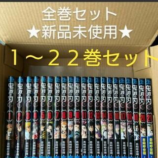 【新品未使用】鬼滅の刃 全巻 1-22巻 セット★送料無料★ 全巻セット