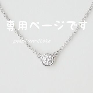 Tiffany & Co. - 極美品【ティファニー】PT950×ダイヤモンド バイザヤード ネックレス