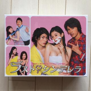 ラストシンデレラ♡DVD-BOX