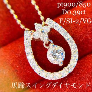 鑑定付き pt900/850 ホースシュースイングダイヤモンドネックレス高品質