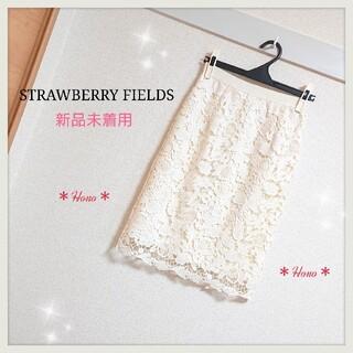 STRAWBERRY-FIELDS - 【新品未着用品】STRAWBERRY FIELDS*レースタイトスカート