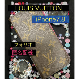 LOUIS VUITTON - 【正規品】ルイヴィトン フォリオ iPhone7.8 美品