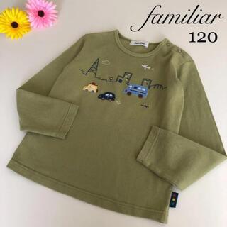 familiar - ファミリア 長袖 シャツ 120 車 ミキハウス